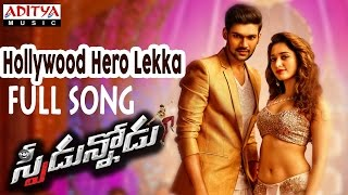 Hollywood Hero Lekka Full Song || Speedunnodu Songs || Bellamkonda Sreenivas