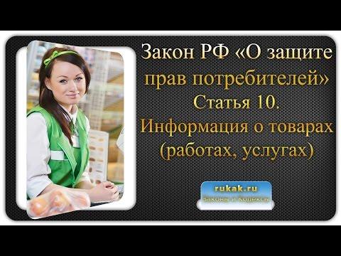 Памятка покупателю: Обмен/Возврат товара. Закон о защите прав потребителя