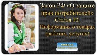 Закон О защите прав потребителей. Статья 10. Информация о товарах (работах, услугах)