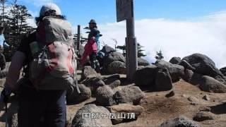 2015 10 05国師ヶ岳、北奥千丈岳