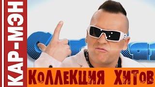 Кар-Мэн - Коллекция Хитов