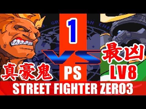 [1/4] 真・豪鬼(最凶:LV8) - ストリートファイターZERO3