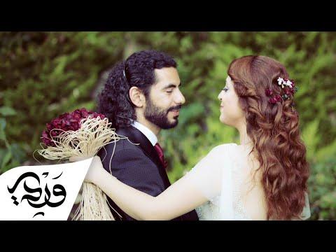 Alaa Wardi - Thona2i (Our Wedding Video)