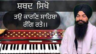 Learn Shabad || Tau Kaaran Sahiba Rang Ratte || Bhai Jhujhar singh Ji Shri Darbar Sahib ||