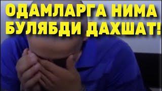 ШУ ИШЛАР УЗБЕКИСТОНДА БУЛЯБДИ АФСУС!