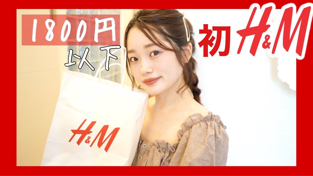 【H&M】激安アイテムでで差をつける!簡単すぎるヘアアレンジ