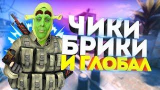 ОВОЩИ CSGO #17 ГЛОБАЛ ИГРАЕТ ХУЖЕ СИЛЬВЕР / КС ГО ММ