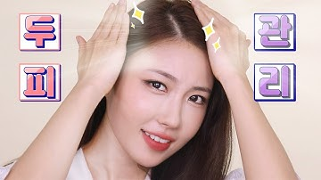 [Eng] 신경 쓰면 달라져요!!🧖🏻♀ 두피&모발 쉬운 관리 꿀팁✨ l 이사배(RISABAE Makeup)