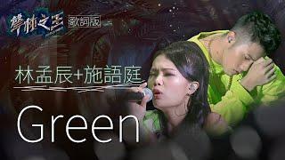 【聲林之王】 林孟辰+施語庭 Green歌詞版|Jungle Voice
