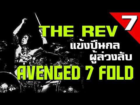 [EP.7] ประวัติ The Rev แข้งปืนกลผู้ล่วงลับ แห่งคณะ A7X