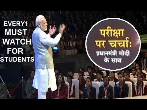 Must Watch: Narendra Modi Speech on Student Exam Stress, Competition & More, Students ज़रूर देखे