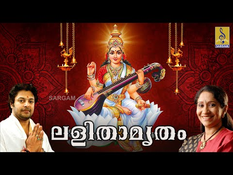 Lalithamrutham Jukebox | Madhu Balakrishnan, Sujatha, Ramesh Murali