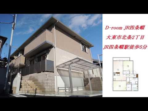 収益アパート D-room JR四条畷 紹介動画