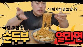 나혼자산다 샤이니 키가 먹은 순두부열라면!! 더 맛있게 먹는 법(feat. OKF 요구르트 스파클링)