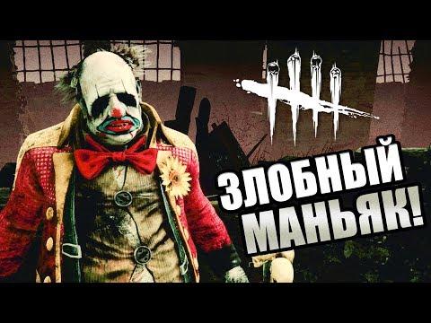 Dead by Daylight ► ЗЛОБНЫЙ МАНЬЯК!