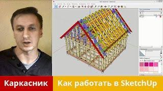 Как построить каркасный дом в SketchUp | Основы работы в программе | Каркасник своими руками