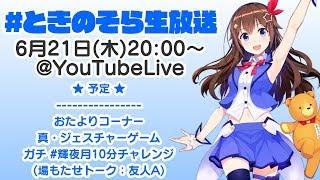 [LIVE] 【6/21(木)20:00~】ときのそら生放送 「#ときのそらお題」でジェスチャーゲームのお題投稿!