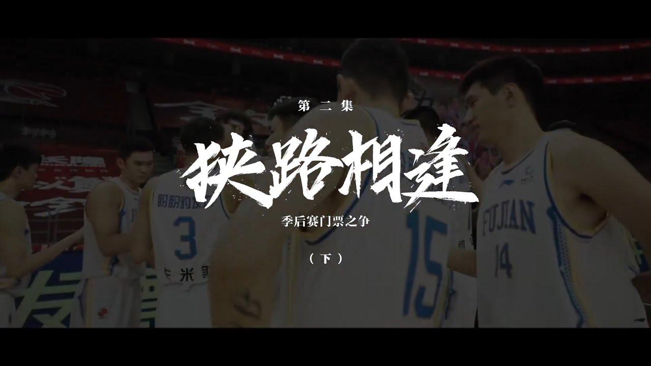 CBA复赛:纪实短片第二集《狭路相逢-季后赛门票之争(下)》