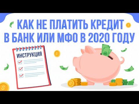 Как не платить кредит законно. Какие кредиты можно не платить.