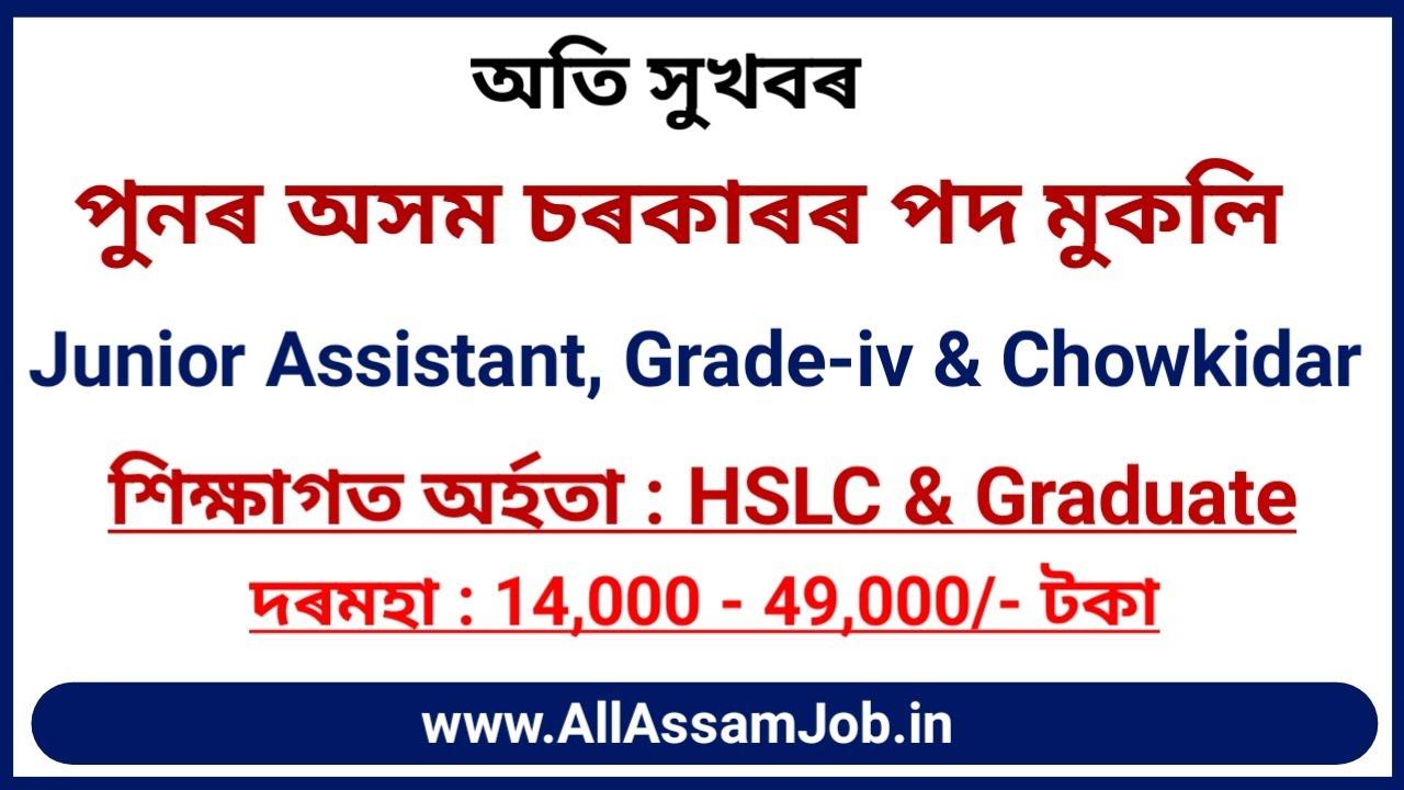 Latest Assam Government Job 2020 : Apply for Junior Assistant, Grade-iv, Chowkidar Posts