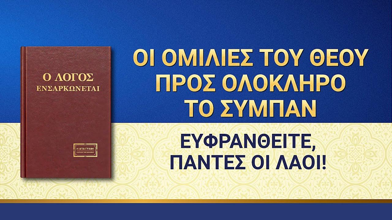 Ομιλία του Θεού   «Τα λόγια του Θεού προς ολόκληρο το σύμπαν: Ευφρανθείτε, πάντες οι λαοί!»