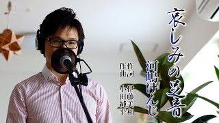 哀しみの足音 / 河嶋けんじ cover by Shin