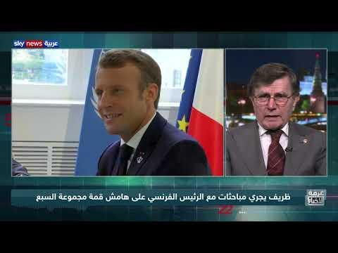 ظريف يجري مباحثات مع الرئيس الفرنسي على هامش قمة مجموعة السبع  - نشر قبل 26 دقيقة