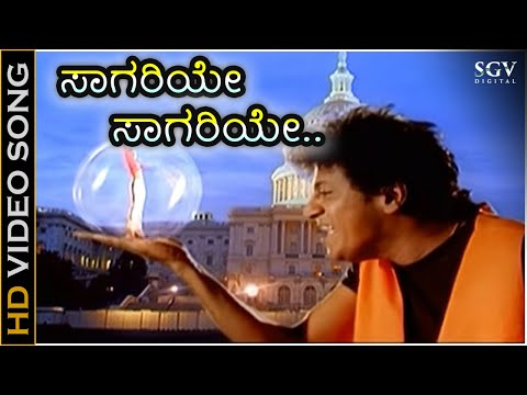 Shivarajkumar Hits Songs | Saagariye Saagariye Video Song | Galate Aliyandru - Kannada Movie Songs