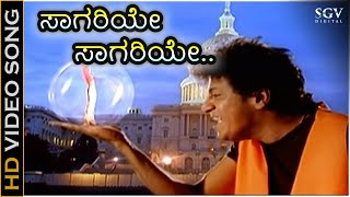 Shivarajkumar Hits Songs   Saagariye Saagariye Video Song   Galate Aliyandru - Kannada Movie Songs