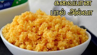 சுவையான பால் அல்வா செய்வது எப்படி? | Tasty Milk halwa recipe in Tamil | Shanu samayal