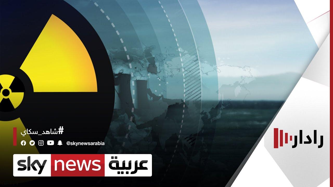 طهران: إنتاج 9 غرامات يورانيوم في الساعة | #رادار  - نشر قبل 3 ساعة