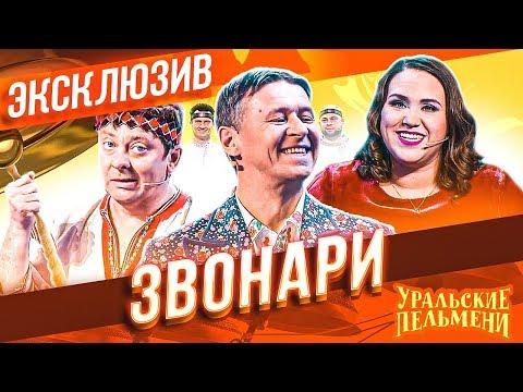 Звонари - Уральские Пельмени   ЭКСКЛЮЗИВ