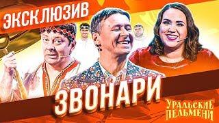 Звонари - Уральские Пельмени | ЭКСКЛЮЗИВ