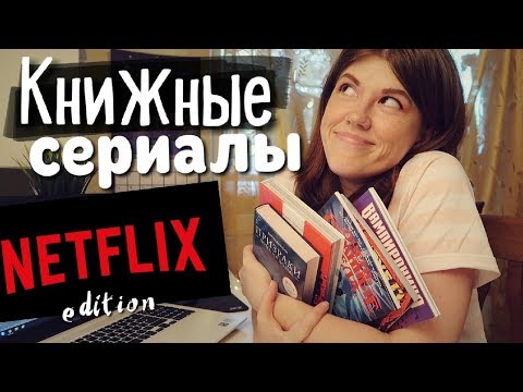 КНИЖНЫЕ СЕРИАЛЫ📖🎥NETFLIX Edition!❤ЧИТАЕМ И СМОТРИМ