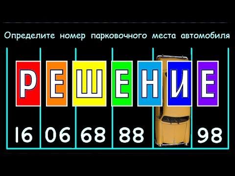 ЕГЭ по информатике 2016 Задача 18 Математическая логикаиз YouTube · Длительность: 1 мин42 с  · Просмотров: 392 · отправлено: 20.05.2016 · кем отправлено: Олег Агейчев