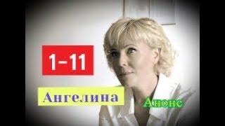Ангелина сериал с 1 по 11 серию. Анонс. Содержание серий