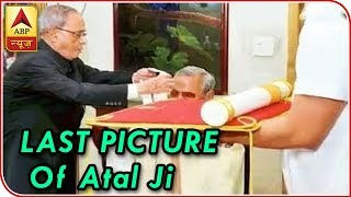 LAST PICTURE Of Former PM Atal Bihari Vajpayee That India Saw | ABP News