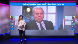 إثر تدهور حالته الصحية، حملة تدعم مطالبة الكوميدي محمد حسين عبد الرحيم بالحصول على الجنسية العراقية