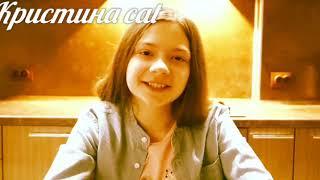 Клип про Непету / Песня-Хватит слушать / Кристина cat