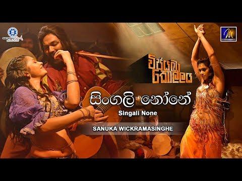 Singali None (සිංගලි නෝනේ) | Vijayaba Kollaya OST | Sanuka Wickramasinghe