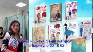 видео Курсы кройки и шитья в Барнауле