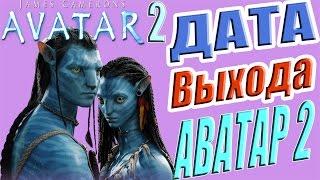 АВАТАР 2 Дата Выхода Фильма #Автар2 #ДатаВыходаФильма