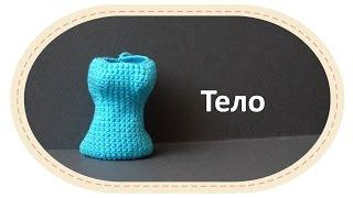 Каркасная кукла крючком, часть 3 (Тело). DIY Crochet doll, part 3 (body).