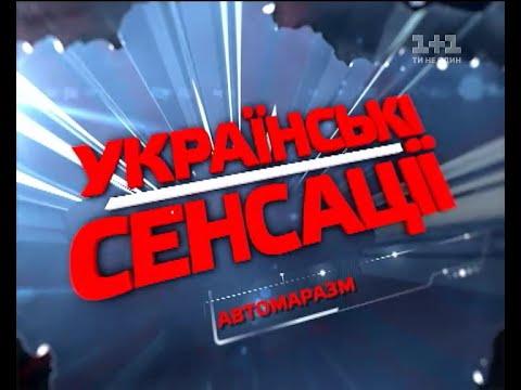 Автомаразм. Українські сенсації