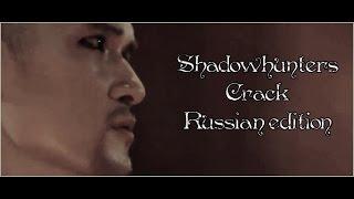 Shadowhunters Crack | Russian edition 5