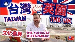 台灣與英國的文化差異 The CULTURAL Differences Between TAIWAN u0026 The UK