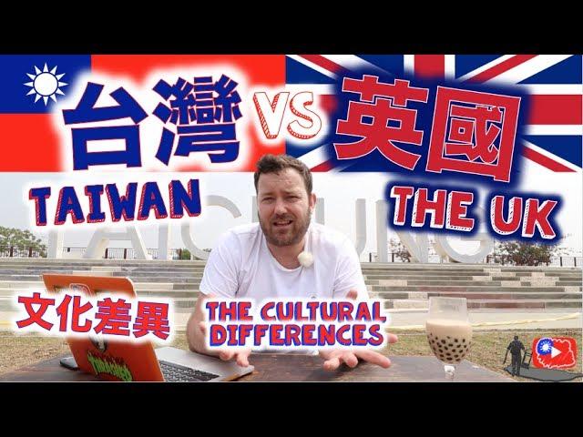 台灣與英國的文化差異 The CULTURAL Differences Between TAIWAN & The UK