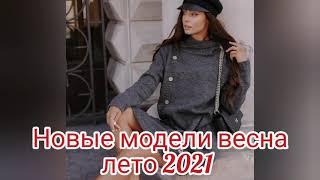Новые Модные Модели Весна Лето 2021 Выбираем