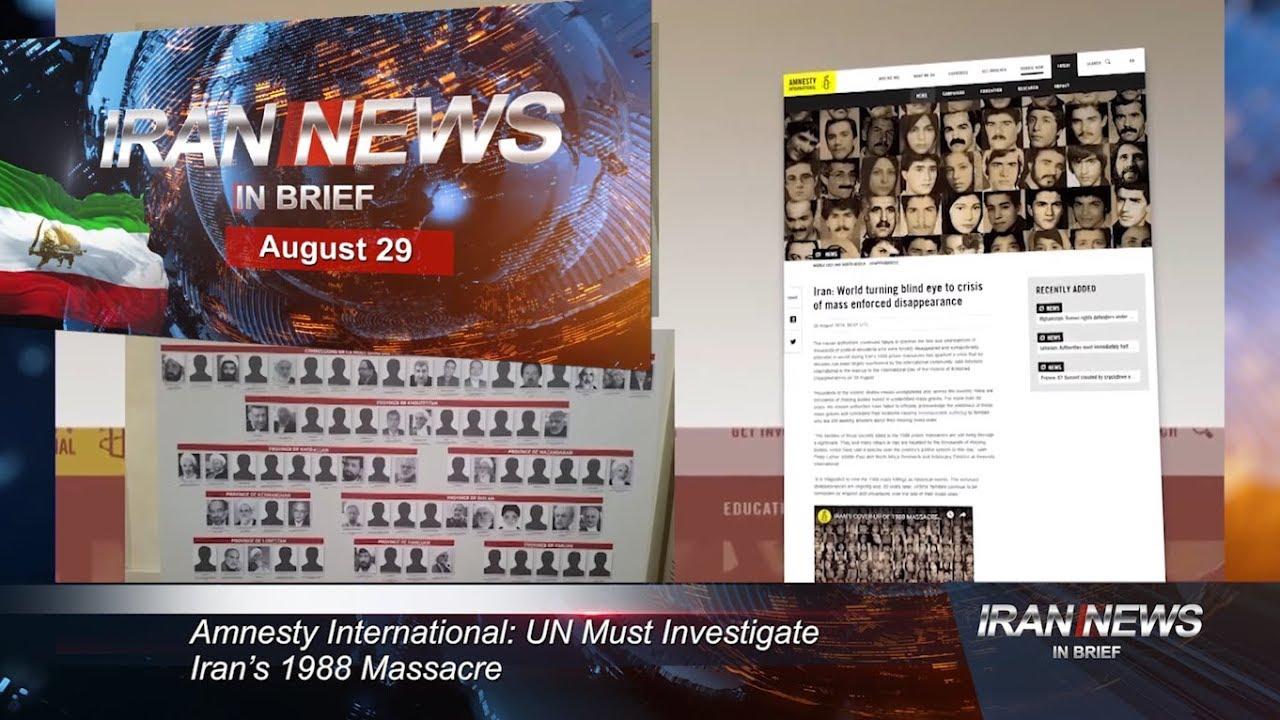 Iran news in brief, August 29, 2019