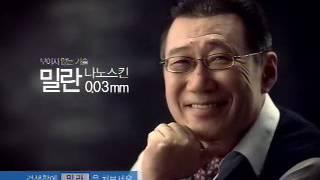 밀란 나노스킨 홍수완 , 하일성 , 정호근 CF